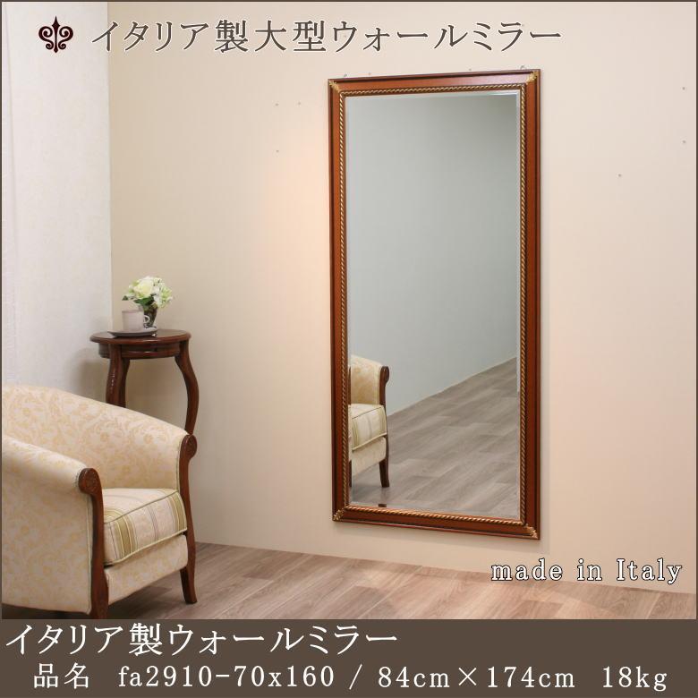 鏡がゆがまない超大型サイズのイタリア製ウォールミラー