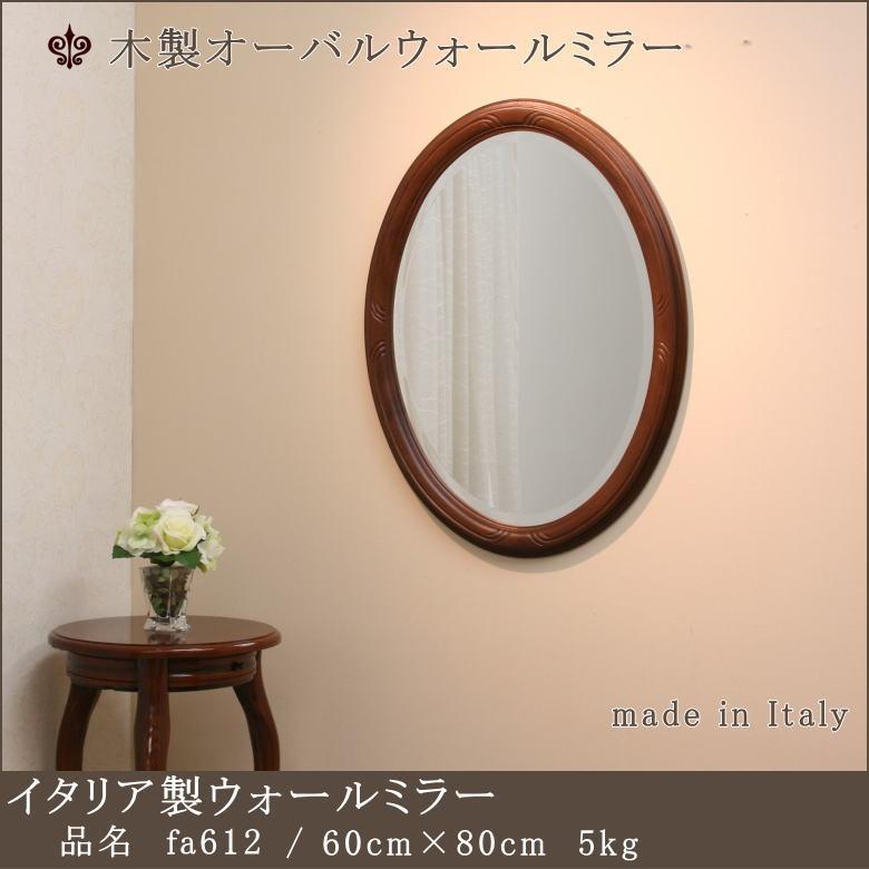 イタリア製焦げ茶色オーバルウォールミラー