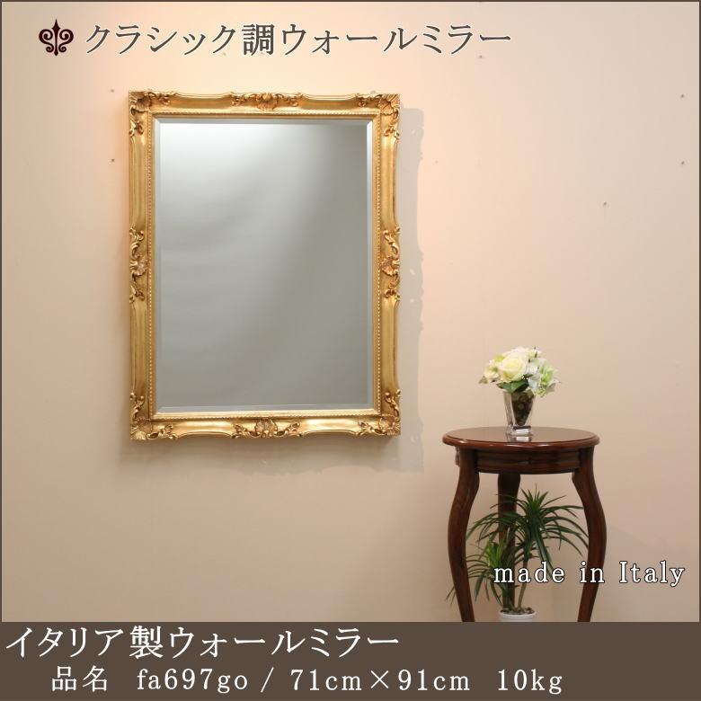 鏡の大きさが78センチ×58センチ