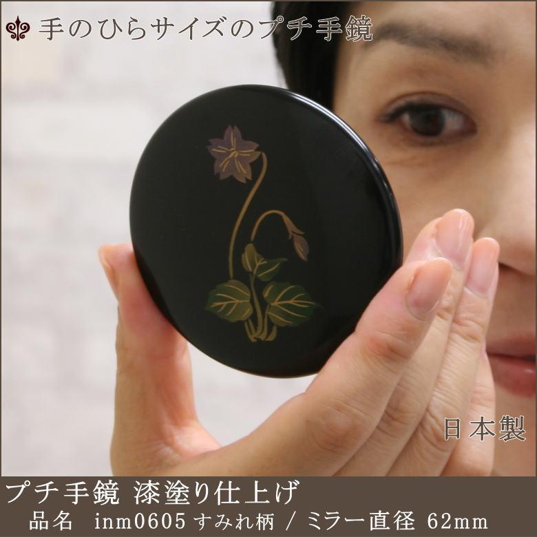 日本製の漆塗りプチ手鏡