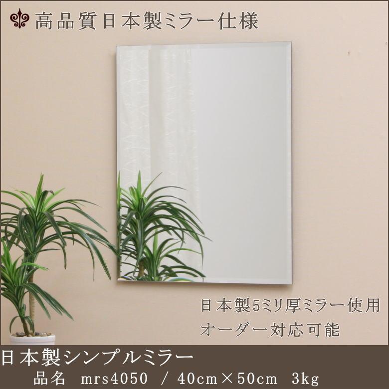 日本製シンプルミラーmrs4050