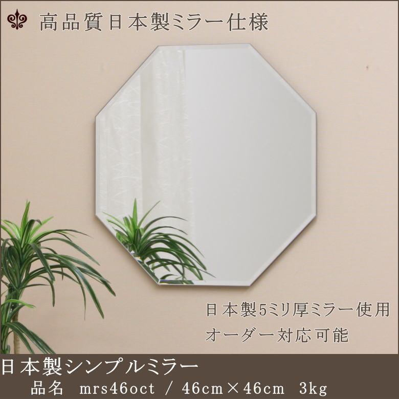 八角形シンプルミラー mrs46oct