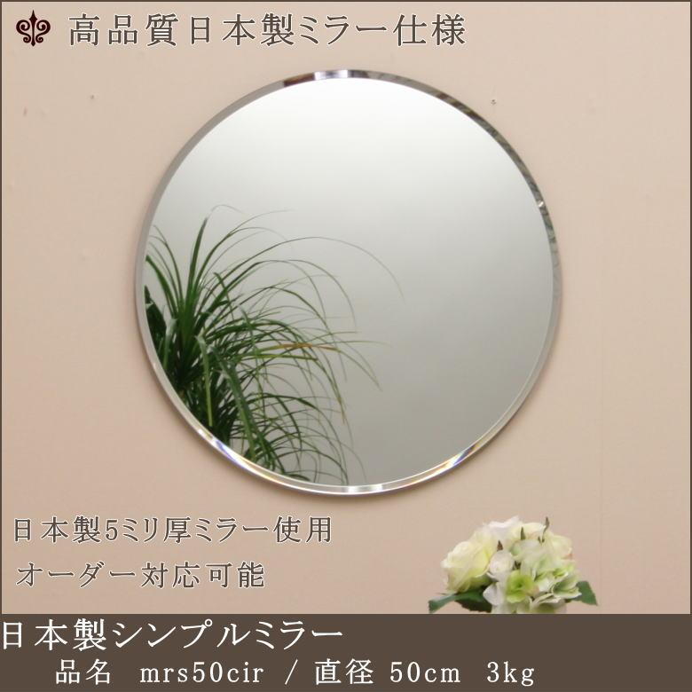 日本製シンプルミラーラウンドmrs50cir