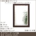 天然木を丁寧に組み上げたハンドメイド岡本鏡店オリジナルミラー