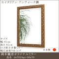 サイズオーダーが可能な品質保証日本製の岡本鏡店オリジナルミラー