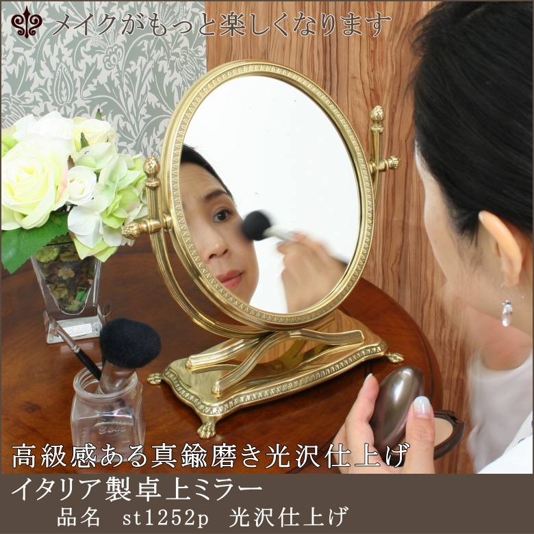 高級感ある真鍮磨き光沢仕上げ卓上鏡