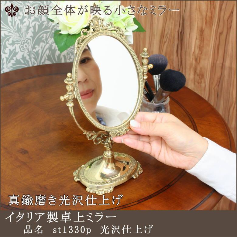 アクセサリーショップ用の卓上鏡