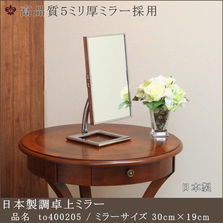 ミラーが歪まない日本製卓上ミラー