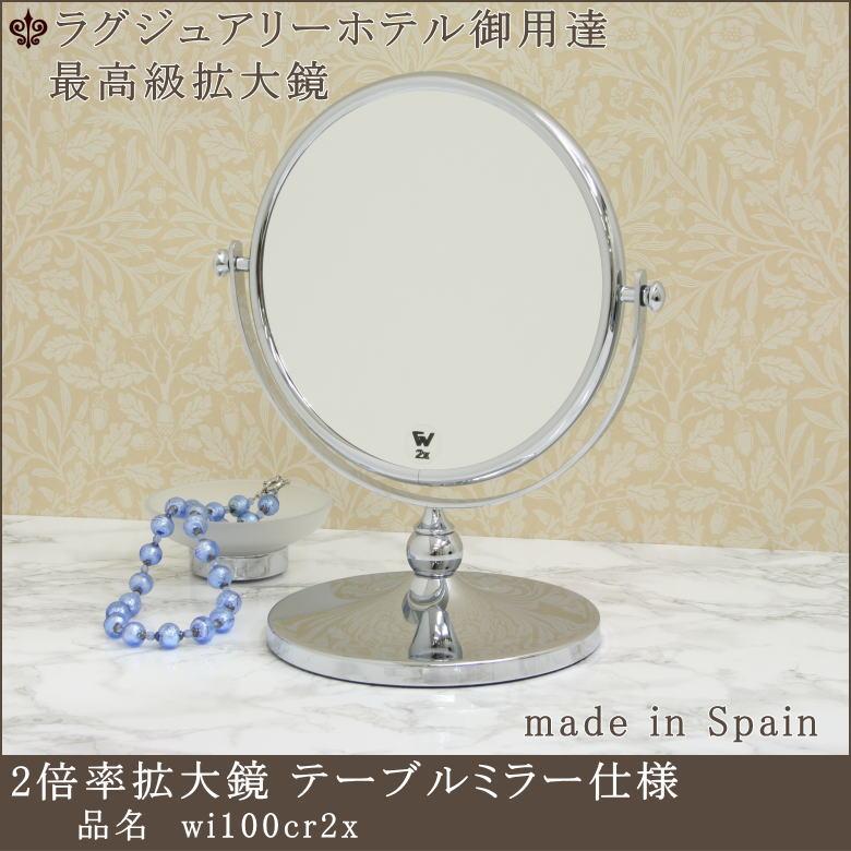 フォーシーズンズホテル京都など高級ホテルで使われている最高級品拡大鏡 ミラー