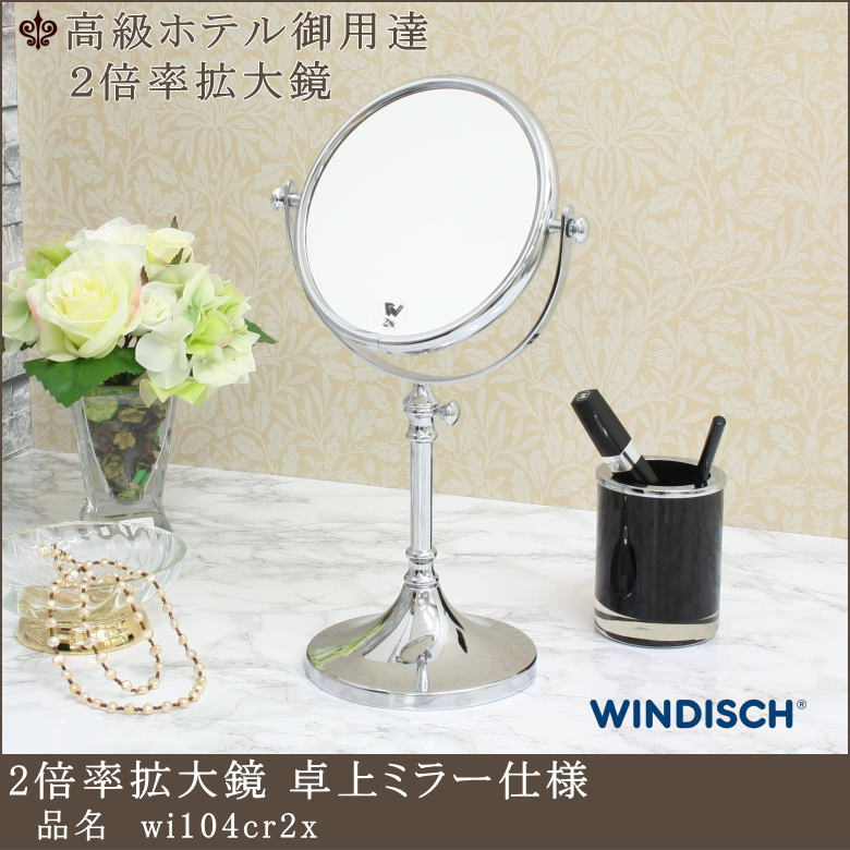 高さ調節ができる高品質2倍率拡大鏡 ミラー