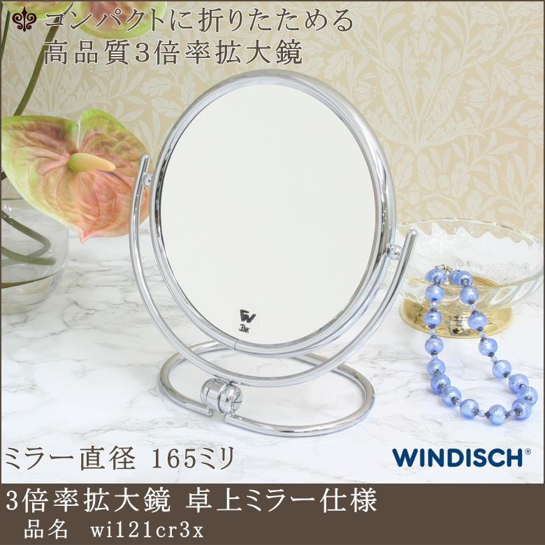 使いやすい最高級品3倍率拡大鏡 ミラー