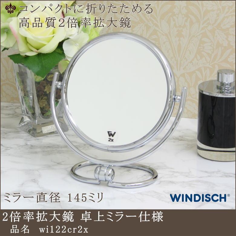 ラグジュアリーホテル高級ホテル御用達収納に便利な2倍率拡大鏡 ミラー
