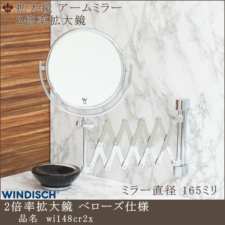 2倍率の高品質な拡大鏡 ミラー