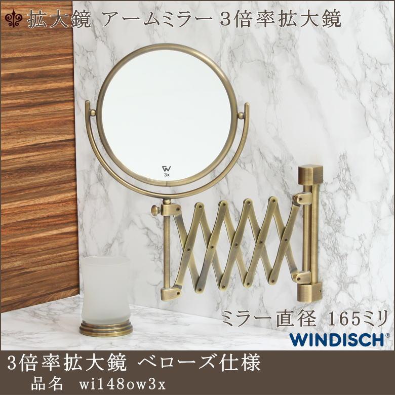 壁付け拡大鏡3倍率ミラー