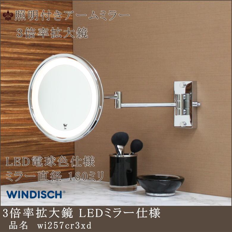 壁付け電球色LED照明付きバスルームミラー