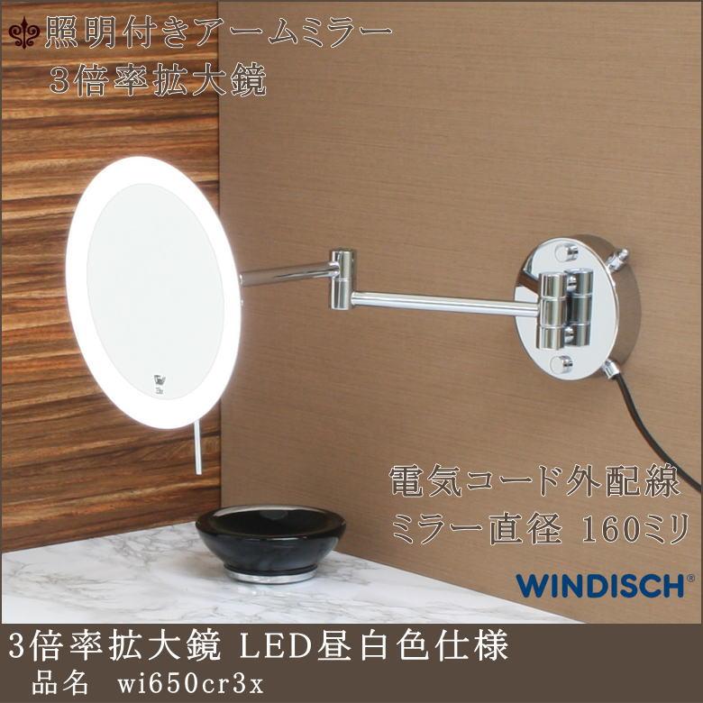 後で配線ができるLED照明付き3倍率拡大鏡 ミラー