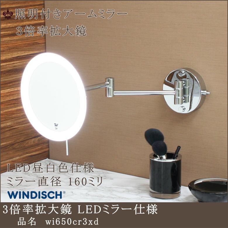 セントレジス大阪の洗面化粧室用内照式LEDアームミラー3倍率