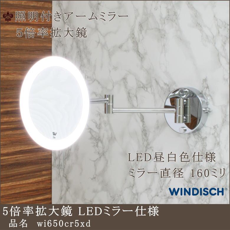 5倍率拡大鏡 ミラー昼白色LED付きアームミラー