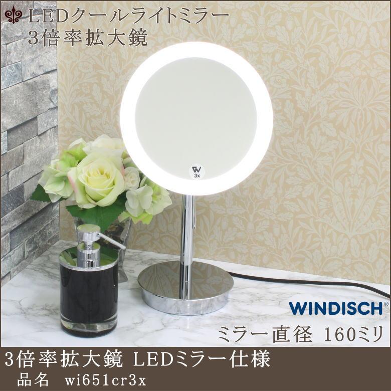 コンラッド大阪LED照明付き5000ケルビン3倍率拡大鏡 ミラー