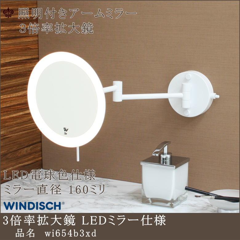 LED照明付きアームミラー3倍率拡大鏡 ミラー