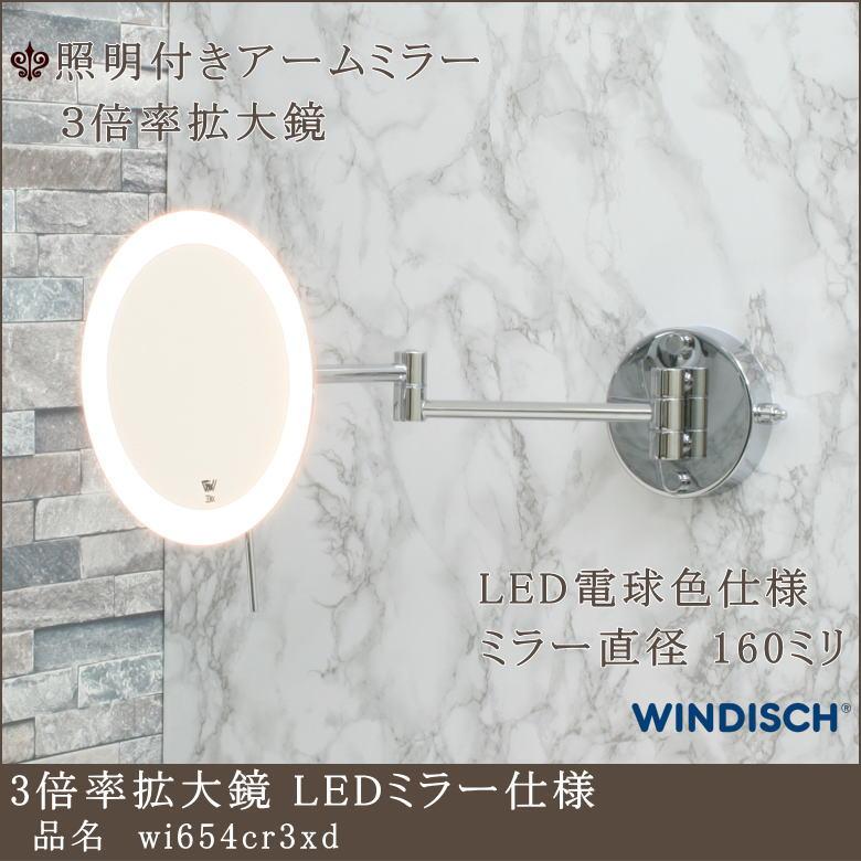 電気が付く3倍率ホテルミラー3倍率拡大鏡ミラー