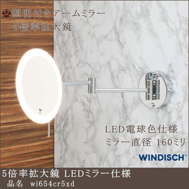 壁に取り付けて使うものすごく大きく見える鏡LED照明付き5倍率拡大鏡 ミラー