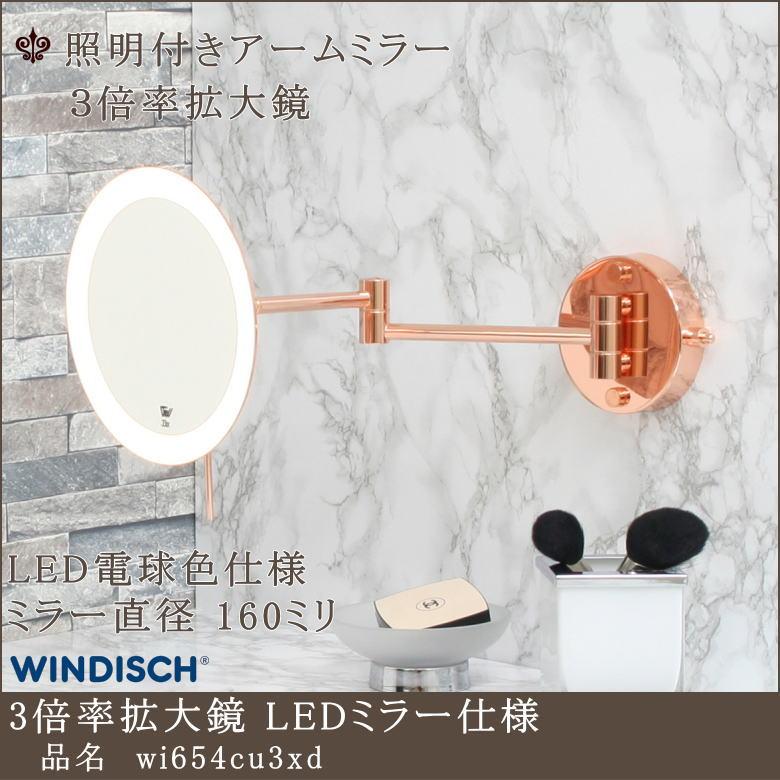 壁に取り付けて使うアームが動かせるLED照明付き3倍率拡大鏡 ミラー