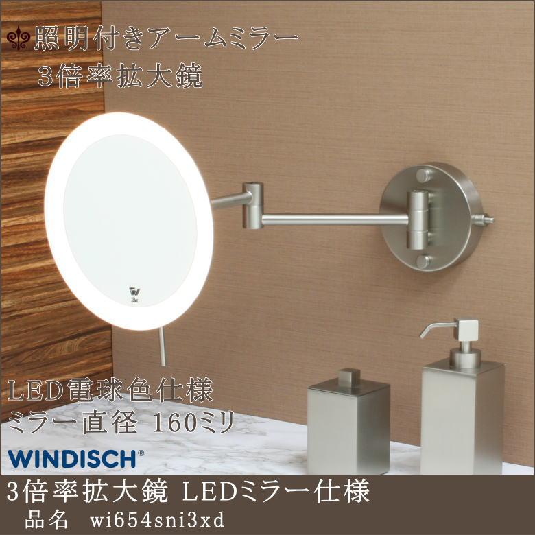 ホテルによくある壁に取り付けて使うLED照明付き拡大鏡 ミラー