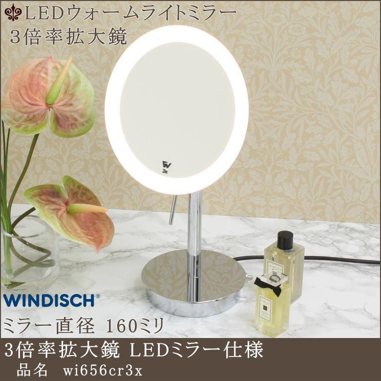 リッツカールトン大阪電球色LED照明3000k3倍率拡大鏡 ミラー