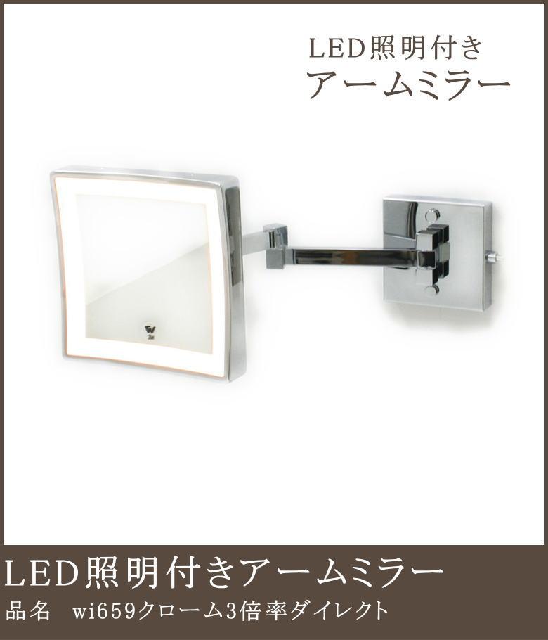 LED照明付きアームミラーwi659クローム3倍率ダイレクト