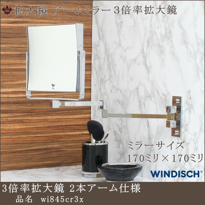 壁付け式高級ホテルで使用3倍率拡大鏡 ミラー