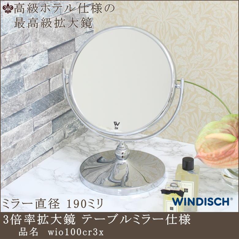 シンプルでスタイリッシュなホテルスタイル3倍率拡大鏡 ミラー