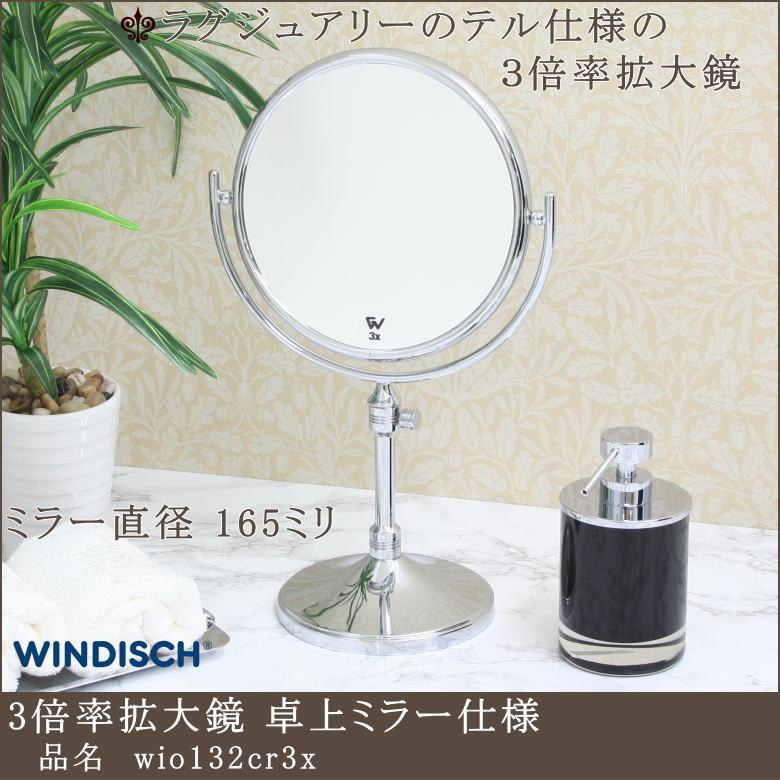 コンラッド東京高品質3倍率拡大鏡 ミラー