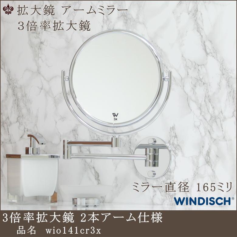 アームが動く壁に取り付けて使う大きく見える拡大鏡 ミラー3倍率