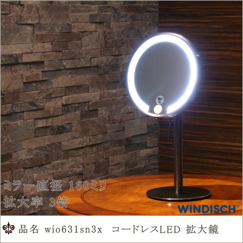 グラファイト色でシックな雰囲気のスペイン製でWINDISCH社製の高級なライト付き拡大鏡3倍率