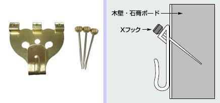 エックスフック・石膏ボード用吊り金具