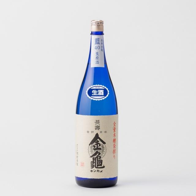 長寿金亀 藍40 生原酒 1800ml