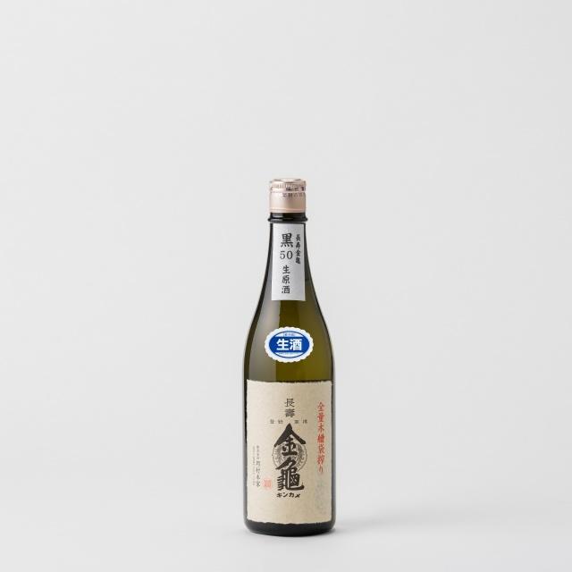 長寿金亀 黒50 生原酒 720ml