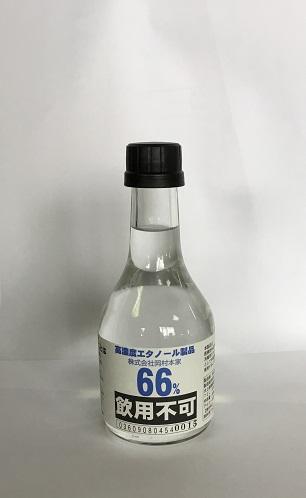 高濃度アルコール 66% 3本セット