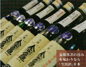 長寿金亀生原酒6本セット 720ml