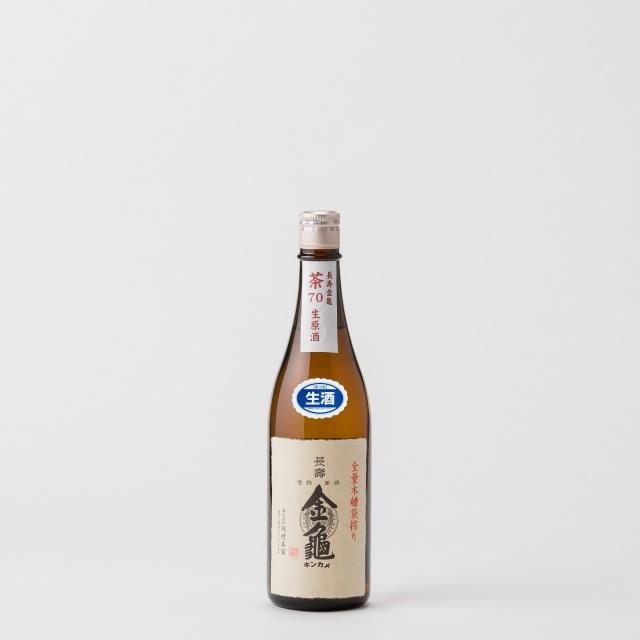 長寿金亀 茶70 生原酒 720ml