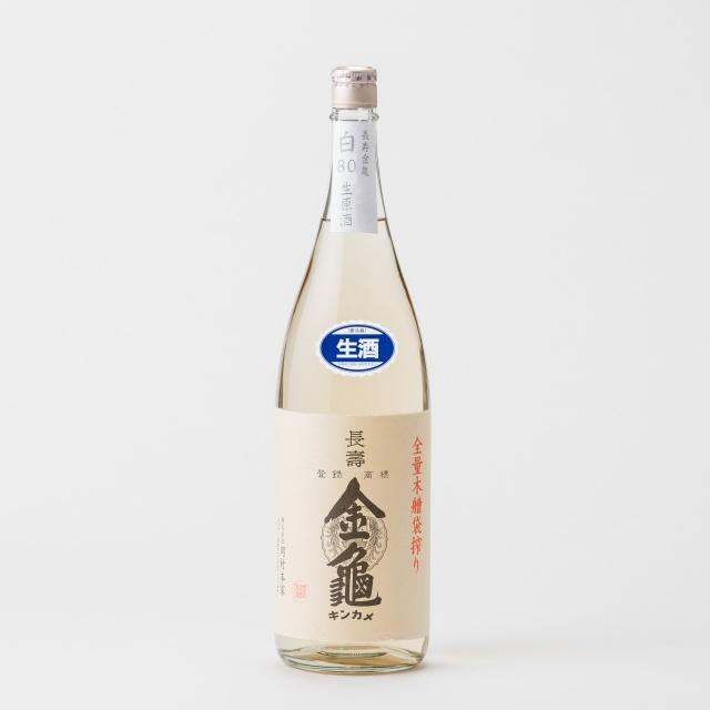 長寿金亀 白80 生原酒 1800ml