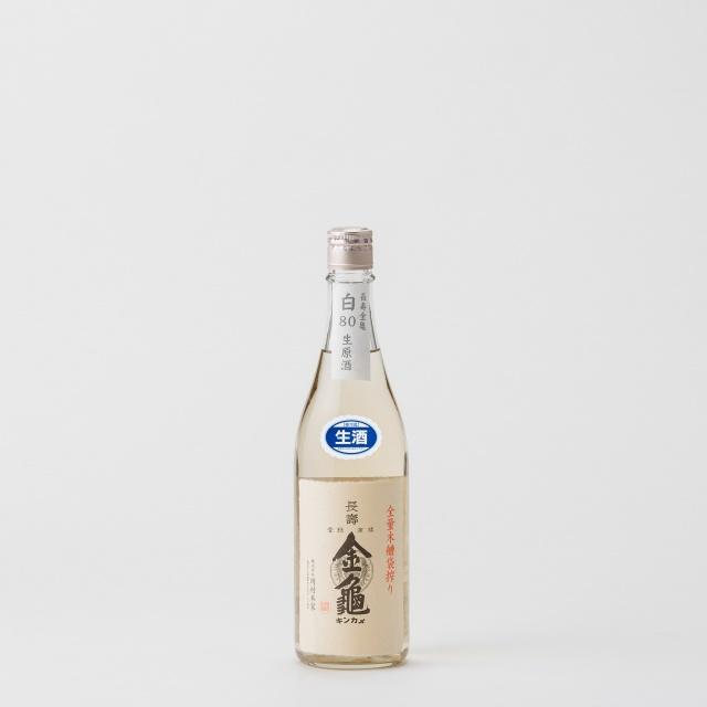 長寿金亀 白80 生原酒 720ml