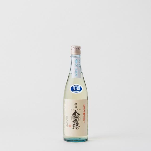 長寿金亀 青90 生原酒 720ml