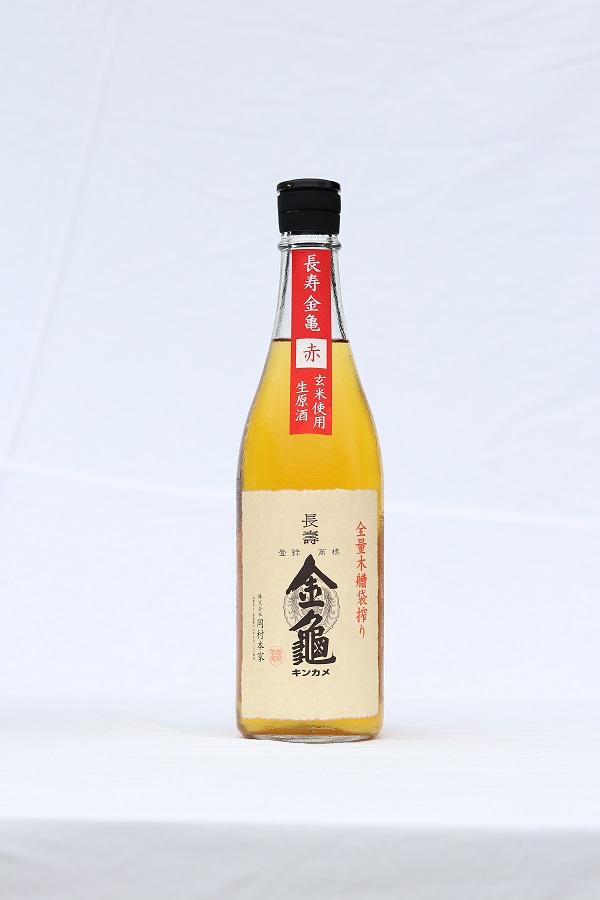 長寿金亀赤 玄米 生原酒 720ml