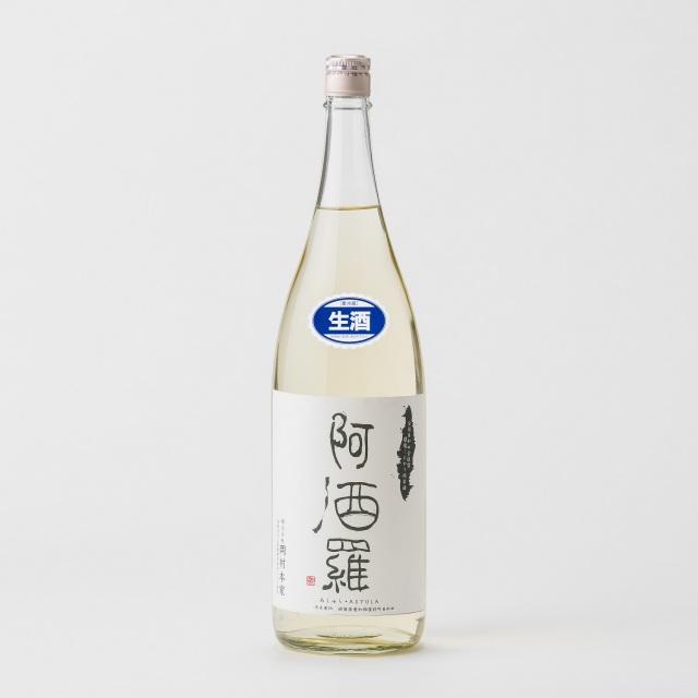 阿酒羅 生原酒 1800ml