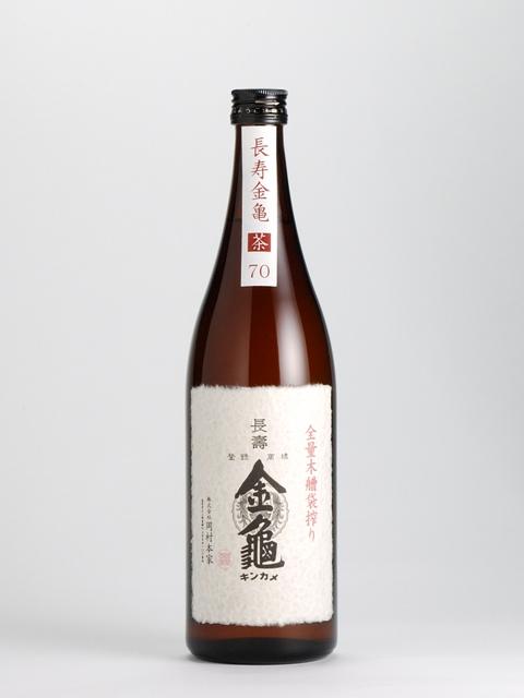 長寿金亀 茶70 720ml