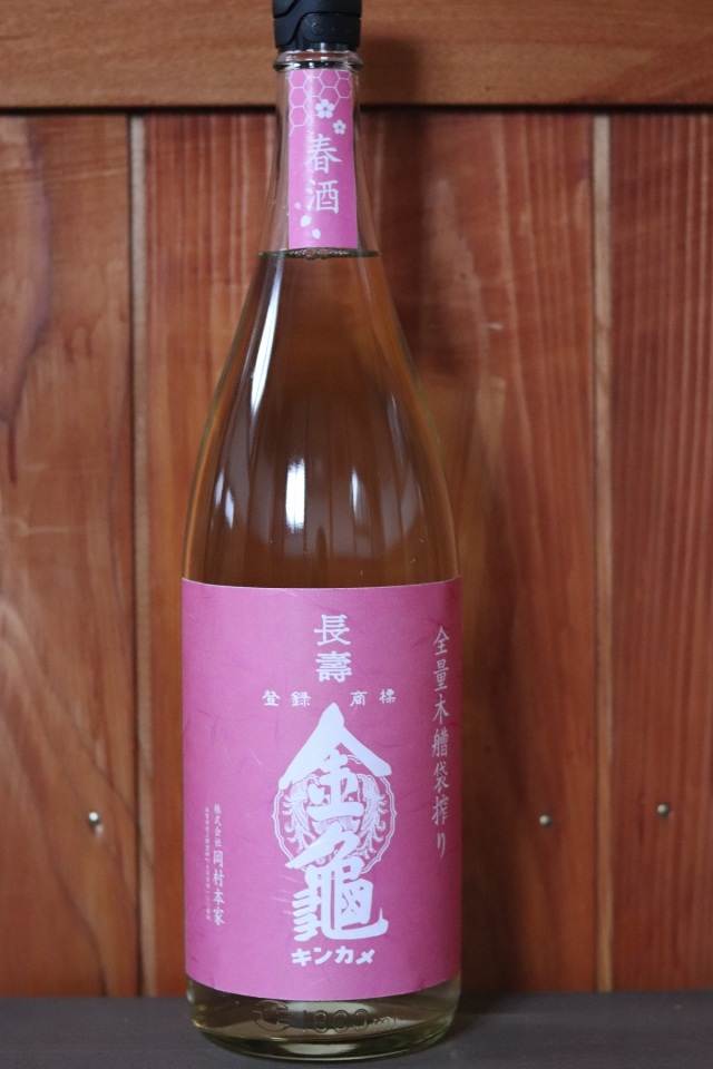 金亀 春酒 1800ml