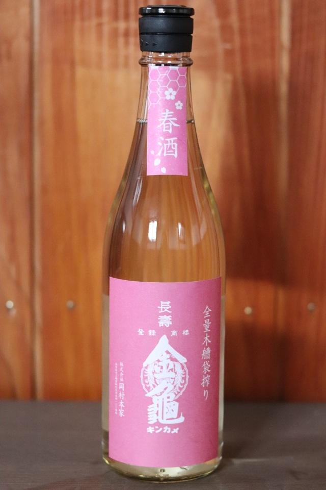 金亀 春酒 720ml