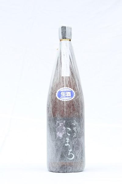 小野庄こまち 黒 15度 生原酒 1800ml